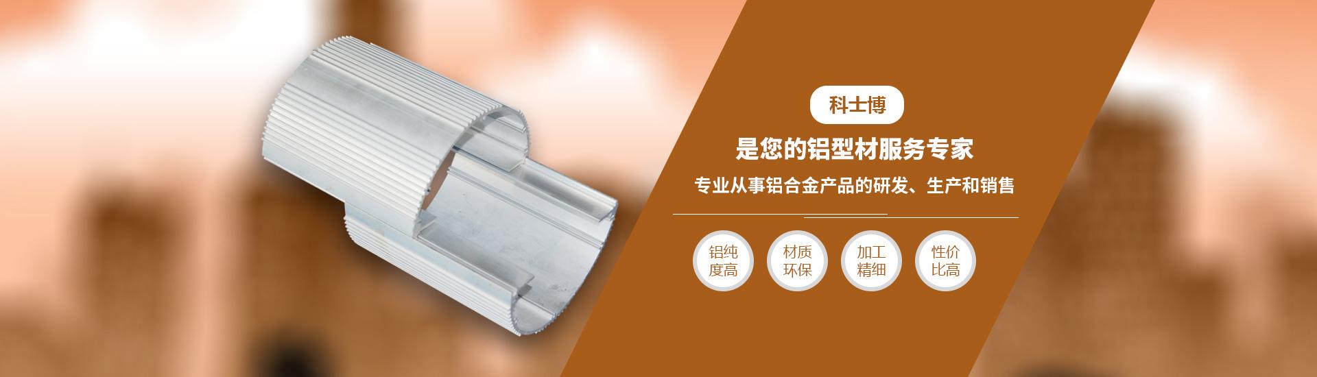 铝型材挤压